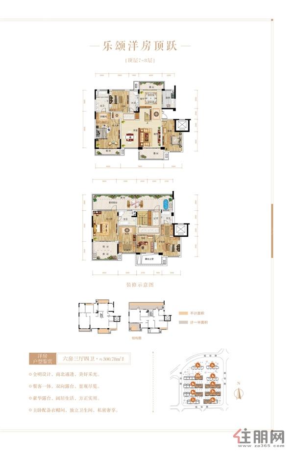 金科天宸乐颂洋房顶跃6室3厅4卫300.78―300.78�O
