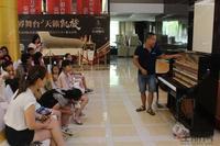凯旋国际活动图片|2018.6.2钢琴艺术品鉴课