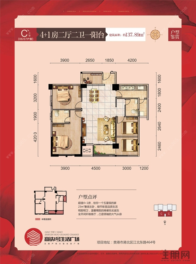 高铁1号生活广场C户型5室2厅2卫137.89�O