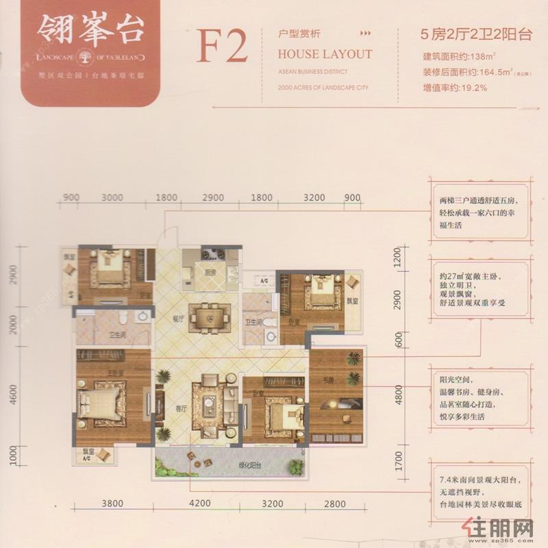 保利・领秀前城F2户型5室2厅2卫138.00�O