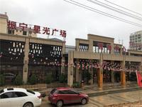 振宁星光广场实景图|施工实景(2018.01)