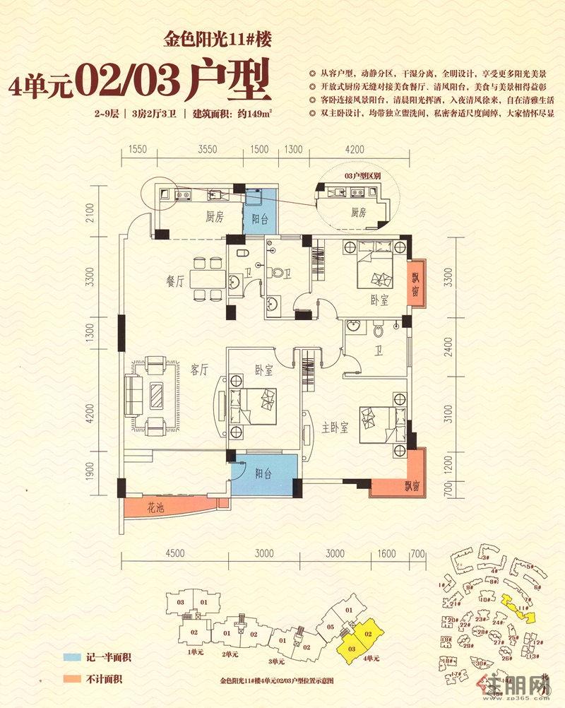 恒大苹果园11#4单元02和03户型3室2厅3卫149.00�O