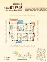 恒大苹果园11#1单元01户型4室2厅2卫155.93�O