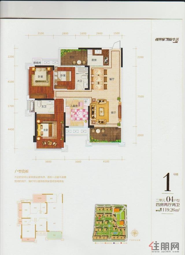 凯旋国际1#楼二单元04户型4室2厅2卫119.26�O