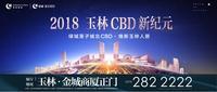 绿城・春江花月广告欣赏|2018玉林CBD新纪元