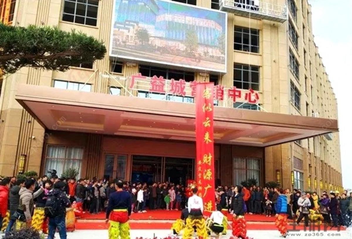 广益城营销中心1月1日开放