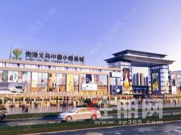 贵港义乌中国小商品城