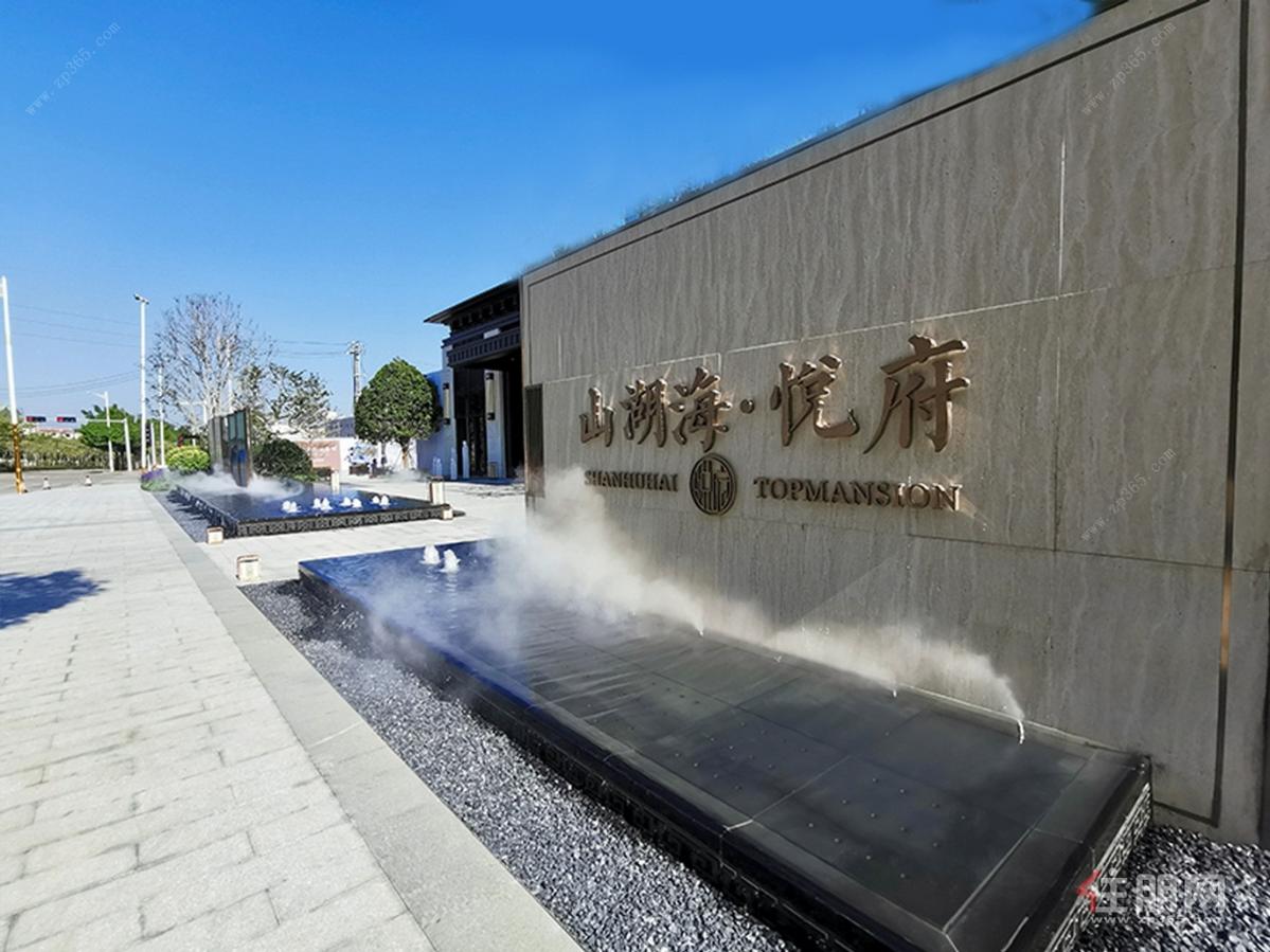 山湖海悦府营销中心
