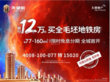 天健城广告图