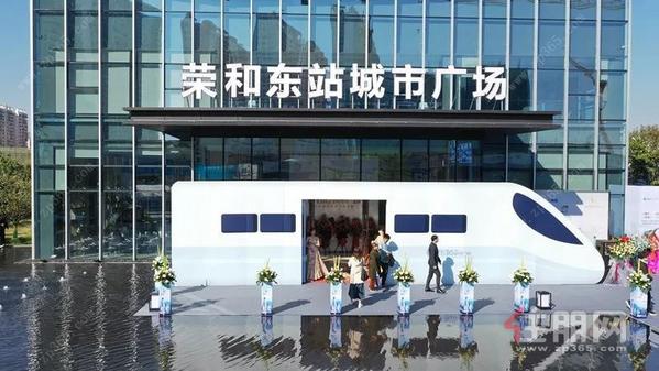 荣和·东站城市广场营销中心