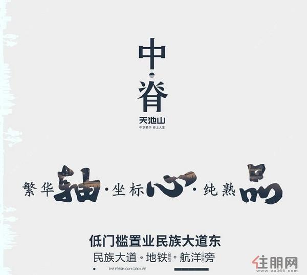 天池山・中脊广告宣传实景图1