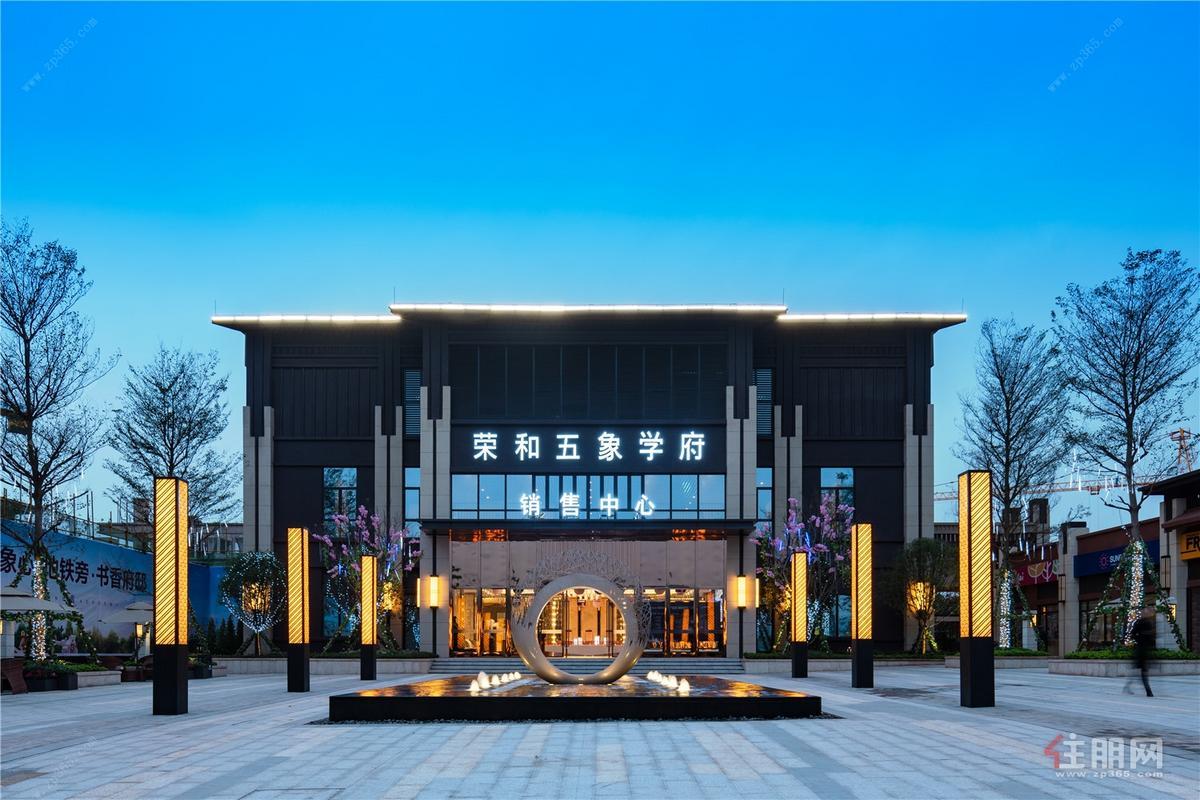 榮和·五象學府營銷中心