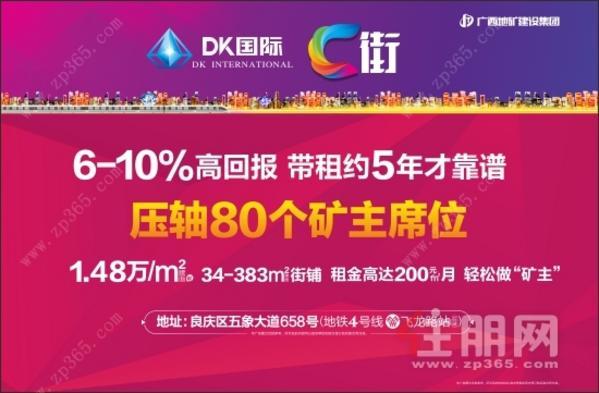 DK国际广告图