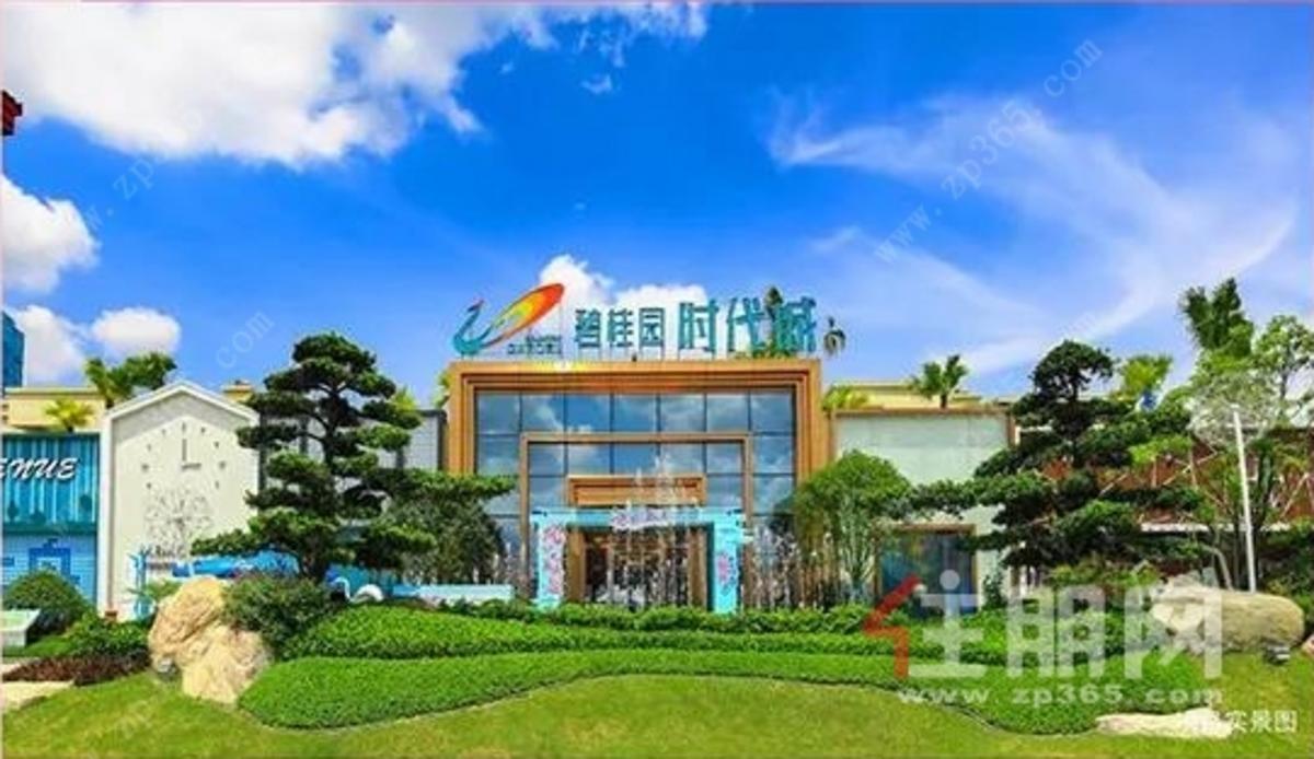 碧桂园时代城营销中心