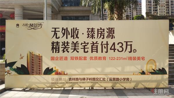吉祥·凤景湾广告欣赏