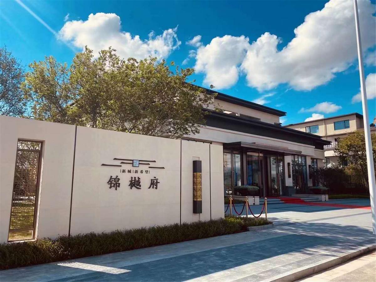 锦樾府营销中心
