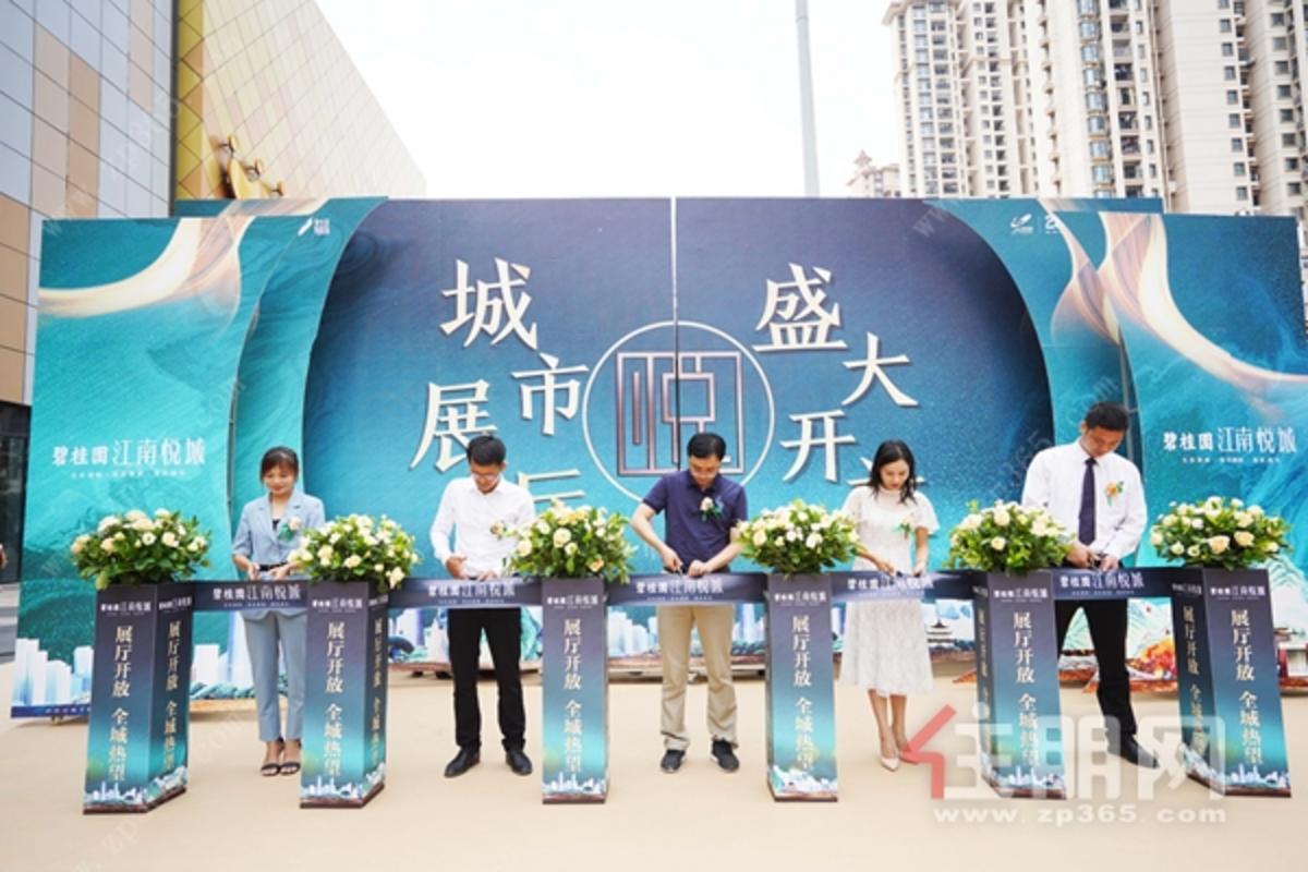碧桂园·江南悦府城市展厅开放