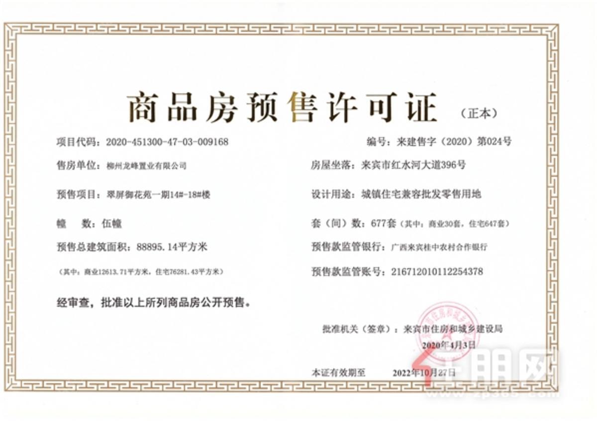 龙峰·翠屏御花苑预售证