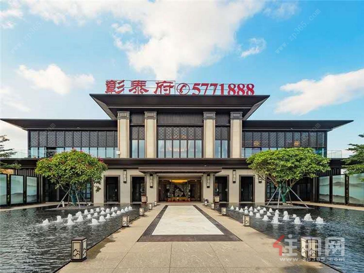 彰泰府營銷中心
