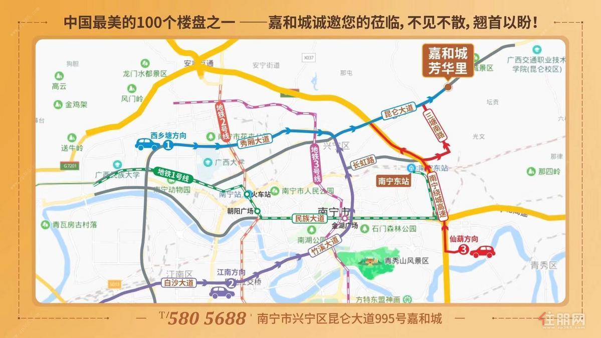 嘉和城·芳华里 交通图2