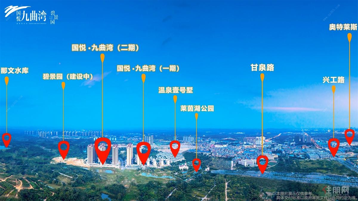 国悦九曲湾实景俯瞰图
