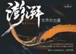 招商·樾江府广告图