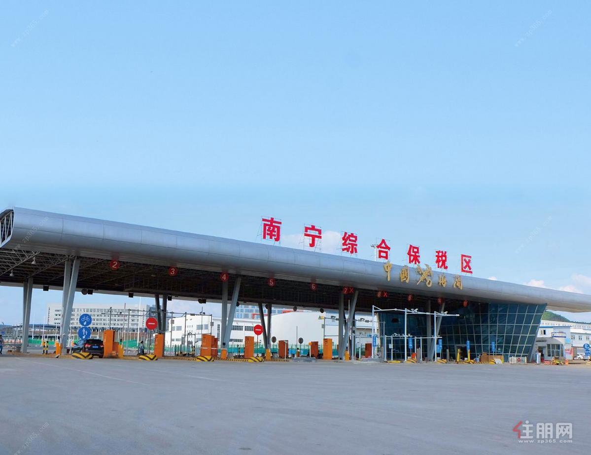 南宁综合保税区