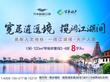 万丰新新江湖广告欣赏