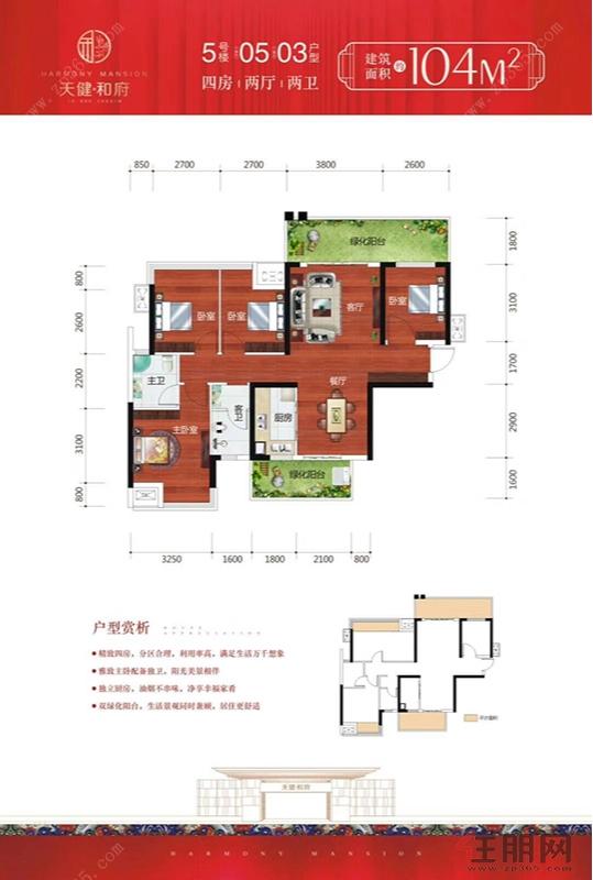 5#楼05/03户型|4室2厅2卫1厨2阳台
