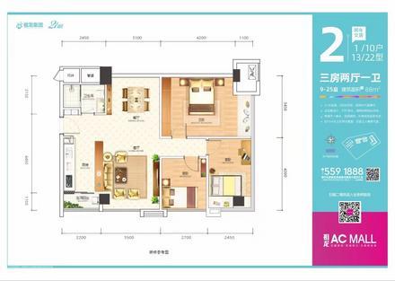 2#楼88㎡户型图