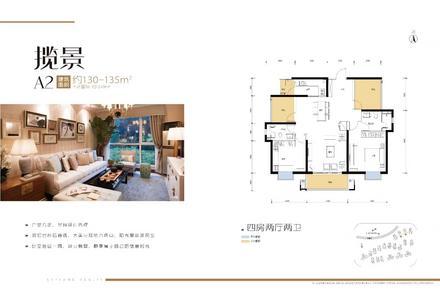 天譽城A2戶型圖