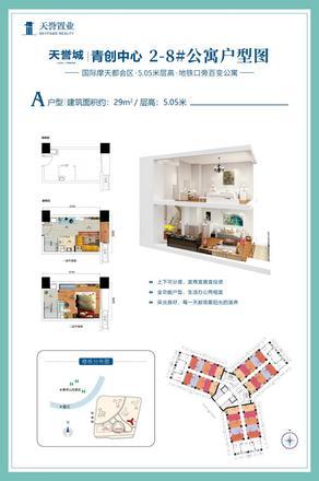 天譽城公寓A戶型