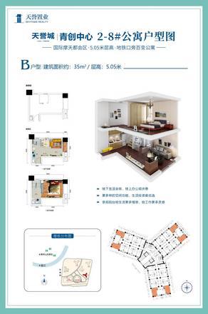 天誉城公寓B户型