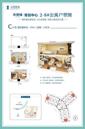 天誉城公寓C户型