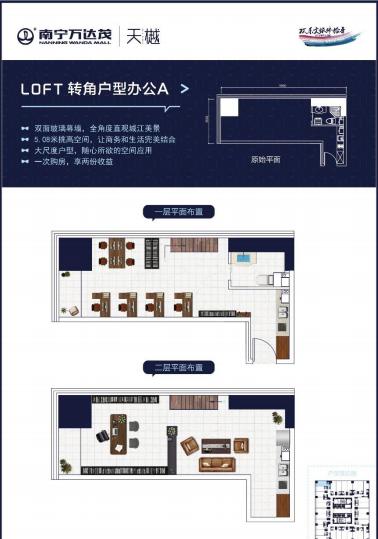 LOFT户型图