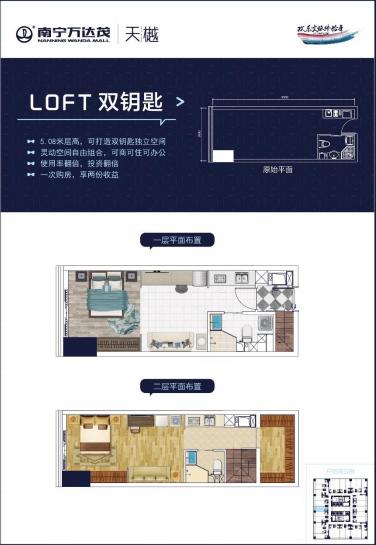 LOFT户型图|