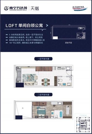 LOFT戶型58㎡|1室1廳2衛1廚