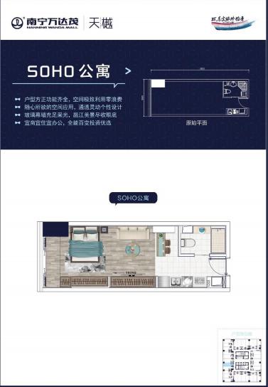 SOHO 户型图