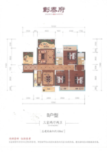 B户型三室两厅两卫(仅供参考效果图)
