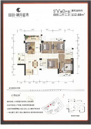 5#6#楼D户型