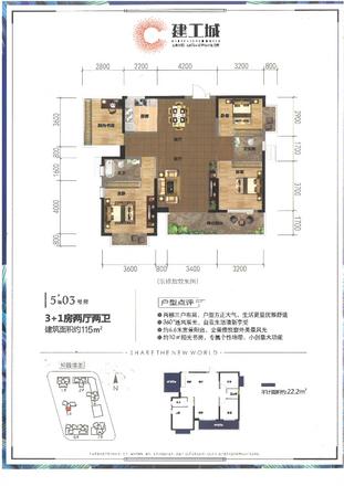 建工城5#03号房115㎡户型