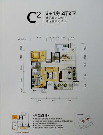C2戶型圖