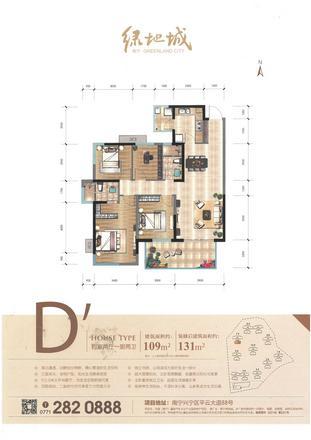 D`户型(109㎡)