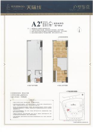 A2`户型