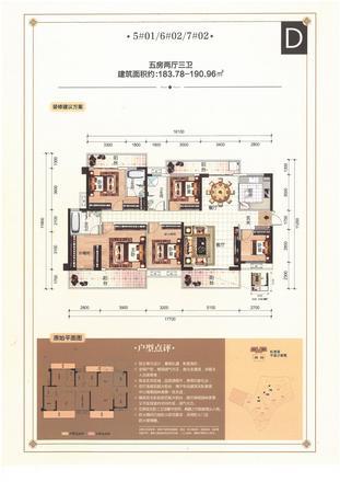 D戶型|5室2廳3衛1廚4陽臺