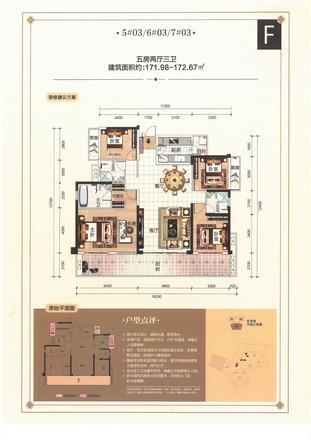 F戶型|5室2廳3衛1廚2陽臺
