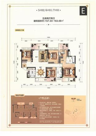 E戶型|5室2廳2衛1廚4陽臺