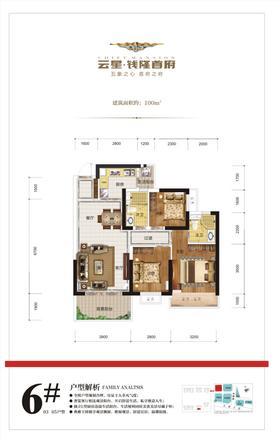 3房2厅1厨2卫2阳台 100㎡