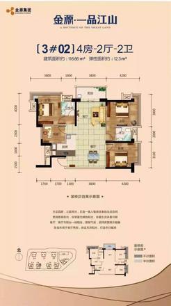 4房2廳2衛 116.66㎡