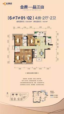 4房2厅2卫  138.40㎡